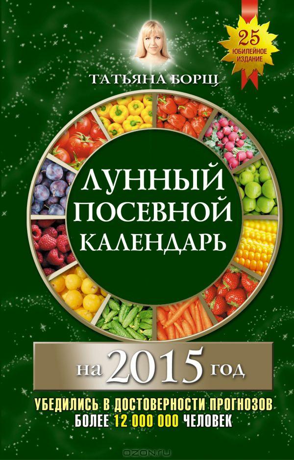 Производственный календарь на 2016 год для рб